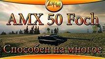 AMX 50 Foch Способен на многое
