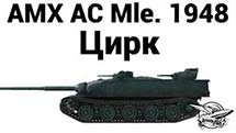 AMX AC mle. 48 - Цирк