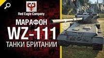 Марафон WZ-111: танки Британии - Обзор от Red Eagle Company