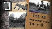 T25 AT. Броня, орудие, снаряжение и тактики. Подробный обзор