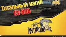 СУ-85Б - Гроза песка - Тотальный нагиб