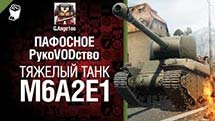 Тяжелый танк M6A2E1 - пафосное руководство от G. Ange1os