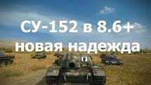 Обзор по СУ-152 от AlwaysMoreDigital. Новая надежда!