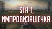 Железный капут. DRZJ Edition: STA-1. Импровизашечка и мнение