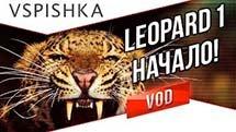 Leopard 1 - 2 боя. Привыкание и Разрыв!