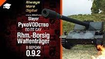 ПТ САУ Rhm.-Borsig Waffenträger в версии 0.9.2 - обзор от Slayer