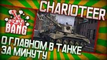 "О главном в танке за минуту: ""Charioteer: почти Хелкат"""
