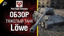 Тяжелый танк Lowe - Обзор от Red Eagle Company