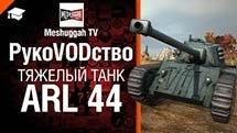 Тяжелый танк ARL 44 - Обзор от Meshuggah TV