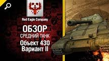 Средний танк Объект 430 Вариант II - обзор от Red Eagle Company