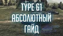 Type 61 - АБСОЛЮТНЫЙ ГАЙД [Железный Капут: DRZJ Edition]