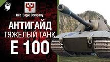 Антигайд - Тяжелый танк E 100 - от Red Eagle Company
