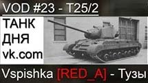 VOD T25/2 Vspishka. Танк дня