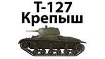 Обзор по Т-127 от Amway921. Крепыш