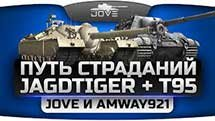 Путь Страданий Дуэтом на Jagdtiger + Т95. Jove и Amway921 жрут кактусы!