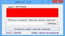WCCC 2.6 - изменение цвета белых трупов танков для WOT
