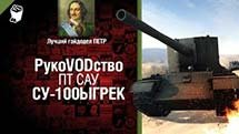 ПТ САУ СУ-100Y - обзор от ПЕТРА