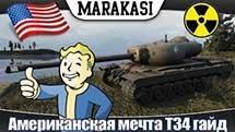 Американская мечта Т34 гайд, танк для фарма серебра