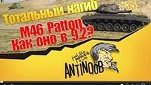 M46 Patton - Как оно в 9.2?