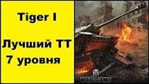 Tiger I Лучший ТТ 7 уровня World of Tanks