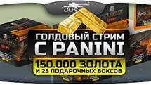 Голдовый Субботний Стрим с Panini. Розыгрыш 150 000 золота и 25 боксов!