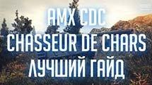 AMX CDC (Chasseur de chars) - НИЧЕГО ЛИШНЕГО [Железный Капут: DRZJ Edition]