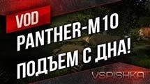 Обзор по Panther/M10 от Vspishki