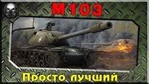 M103 - Просто лучший!