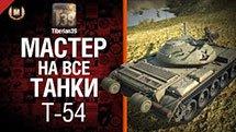 Мастер на все танки №42 T-54 - от Tiberian39