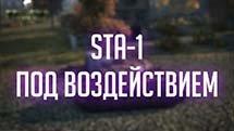 Железный капут. DRZJ Edition: STA-1 Под воздействием (18+)