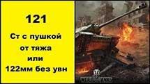 121 Ст с пушкой от тяжа World of Tanks