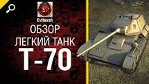 Лёгкий танк Т-70 - обзор от Evilborsh