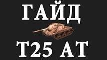 Руководства по World of Tanks - T25 AT