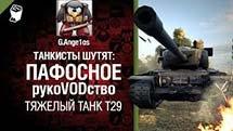 Тяжелый танк Т29 - пафосное руководство от G. Ange1os