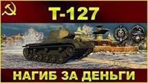 Т-127: Нагиб за деньги / Обзор советского премиумного ЛТ 3 уровня