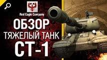 Тяжелый танк СТ-1 - обзор от Red Eagle Company