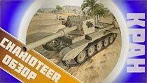 Лучший танк 8 уровня? Обзор Charioteer