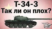 T-34-3 - Так ли он плох?