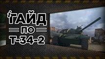 Т-34-2 - Гайд по китайской СТ восьмого уровня