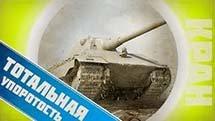 Шикарный нагиб и тотальная упоротость - E 50 Ausf. M
