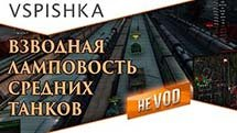 "Vspishka, Desertod, shketeg - Взвод класса ""Комфорт"""