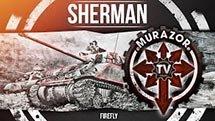 Sherman Firefly: Светлячок