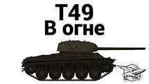 T49 - В огне