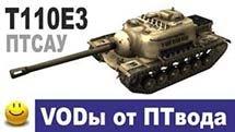 T110E3 руководство от командира ПТводов