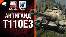 T110E3 - Антигайд от Pshevoin и Wortus