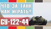 СУ-122-44 - Что за танк и как играть?