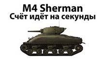 M4 Sherman - Счёт идёт на секунды