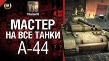 Мастер на все танки №28 A-44 - от Tiberian39
