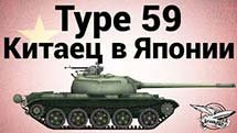 Type 59 - Китаец в Японии