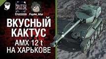 Вкусный кактус 11 - AMX 12 t на Харькове - от Psycho_Artur